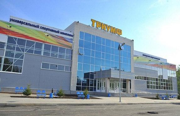 Спортивный комплекс «Триумф»
